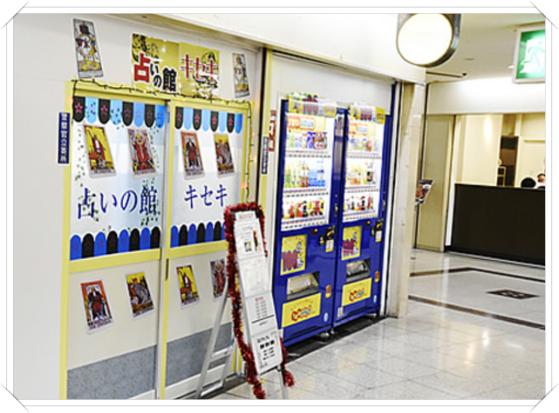 占いの館キセキ 大阪駅前第3ビル