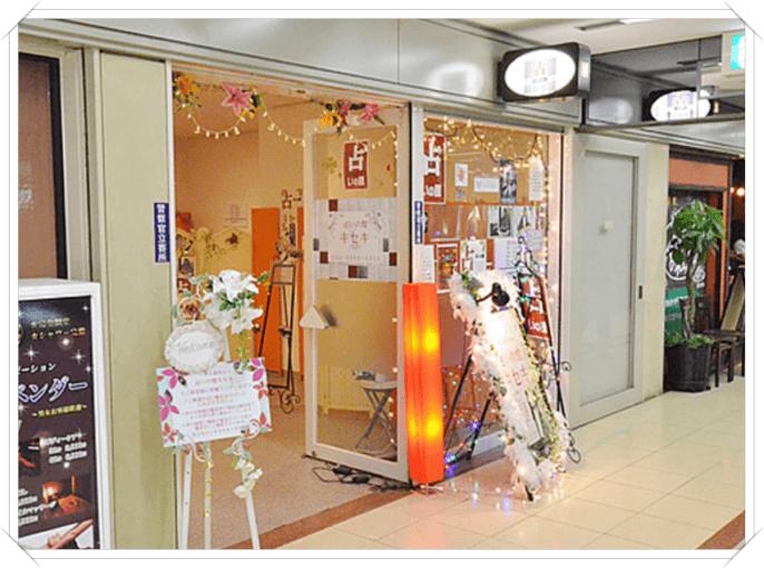 占いの館キセキ大阪駅前第4ビルB1F東店