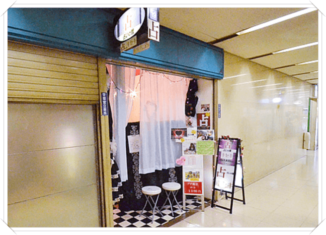 占いの館キセキ大阪駅前第4ビルB2F西店